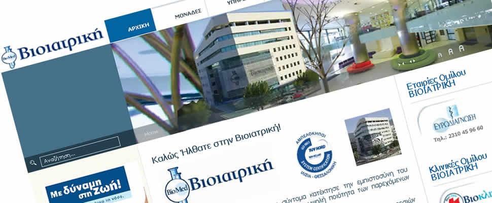 Βιοιατρική     Επιμορφωτικά σεμινάρια σε ομάδα 10-12 εργαζομένων στα λογιστήρια σε θέματα Διεθνών Λογιστικών Προτύπων στον Όμιλο της ΒΙΟΪΑΤΡΙΚΗΣ (H μητρική και ο Όμιλος με 6 θυγατρικές) και μετατροπή οικονομικών καταστάσεων με βάση τα ΔΛΠ (IFRS), με τη χρήση του πρωτοποριακού εργαλείου iKO-200, κύκλου εργασιών Ομίλου περί τα 100 εκ ευρώ, ΚπΦ περί τα 20 εκ. ευρώ και προσωπικό Ομίλου περί 1.200 ατόμων.